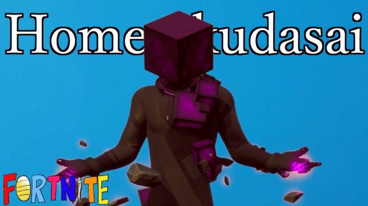 【Fortnite】ただただ、頑張ったキューブ君を褒めて下さいw