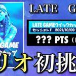 【トリオで挑戦】レイトゲームクイックカップトリオ編(LATE GAME TORIO CUP)【フォートナイト/Fortnite】