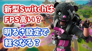 Q「新型SwitchはFPS高い?明るさ設定は意味ある?」フォートナイト軽くする方法Q&A!