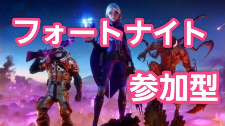 【フォートナイト】エンジョイ勢の参加型!初心者、初見さん大歓迎
