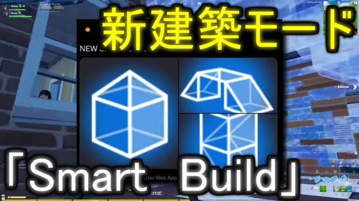 【フォートナイト】新しい建築ピースが登場(アプデ情報・これから追加されるもの)翻訳解説